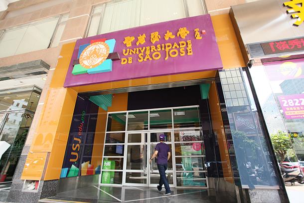Universidade de São José em Macau vai passar a receber estudantes da China