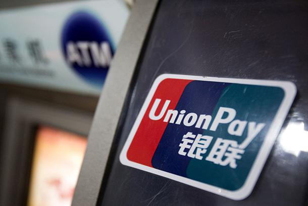 Union Pay   Mais de 40 detidos em 2017 devido a levantamentos ilegais de dinheiro