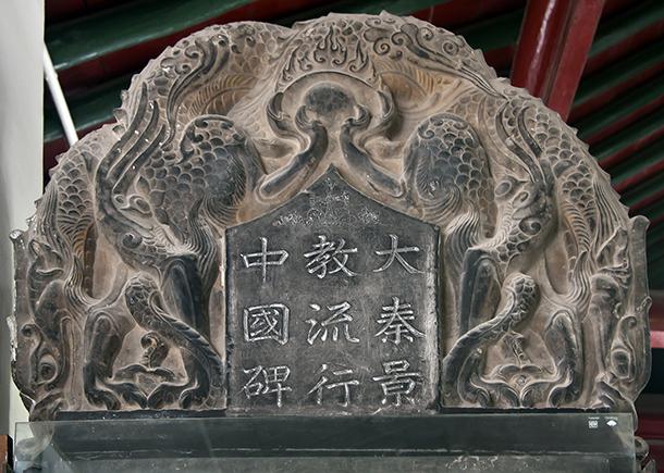 Os primeiros cristãos na China