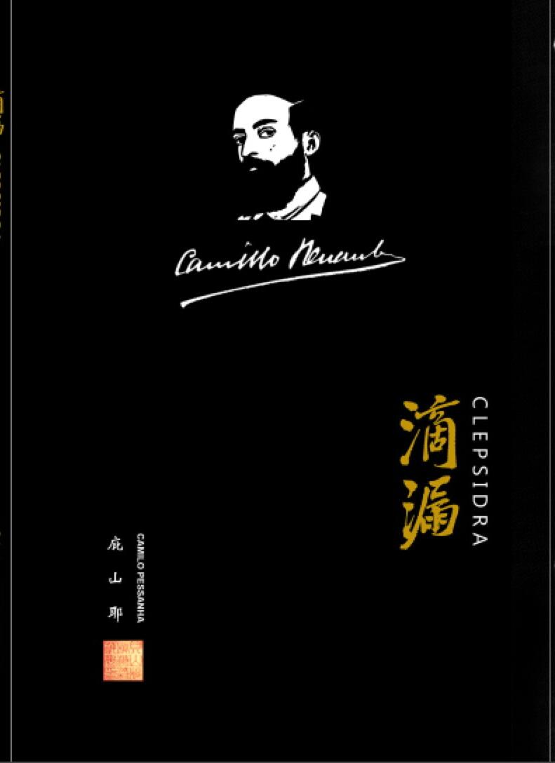"Yao Feng traduz ""Clepsydra"""