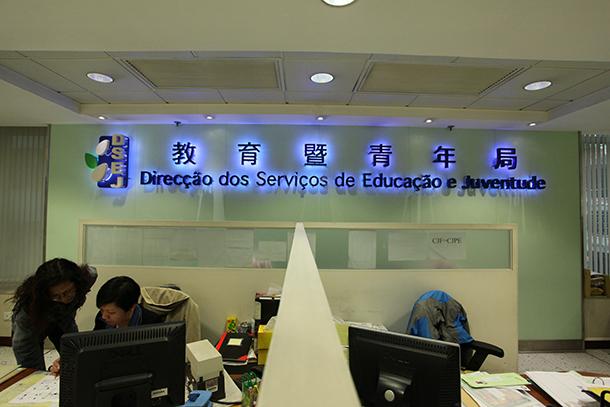 DSEJ reitera aposta no sistema de ensino especial