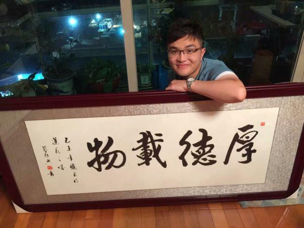 Niel Wong, profissional de comércio electrónico