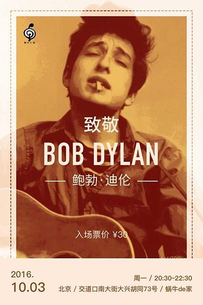 Bob Dylan aos olhos da China  今夜我们唱鲍勃