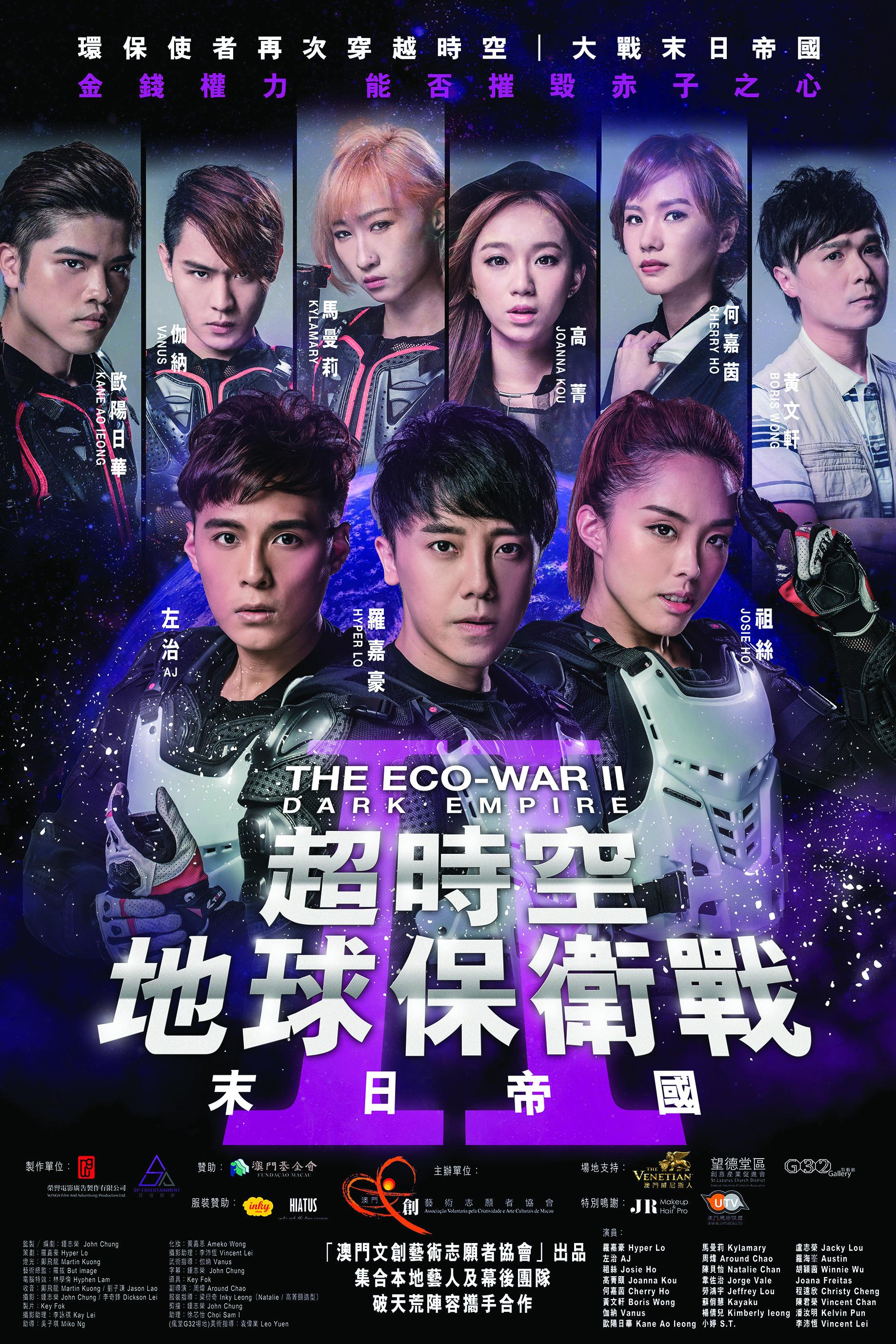 """Produção local """"The Eco War II"""" pré-estreia amanhã"""