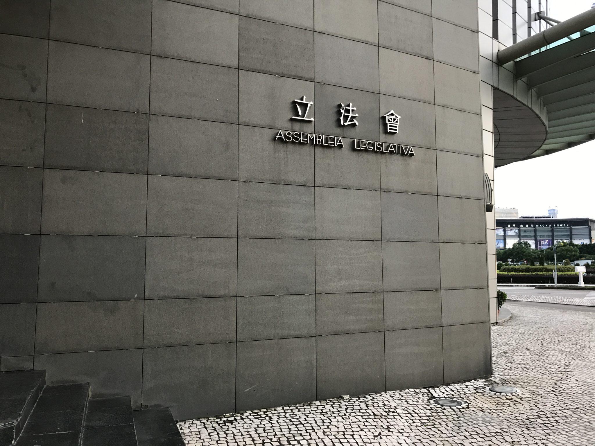 AL | Projecto de lei sindical de Pereira Coutinho e Sulu Sou reprovado