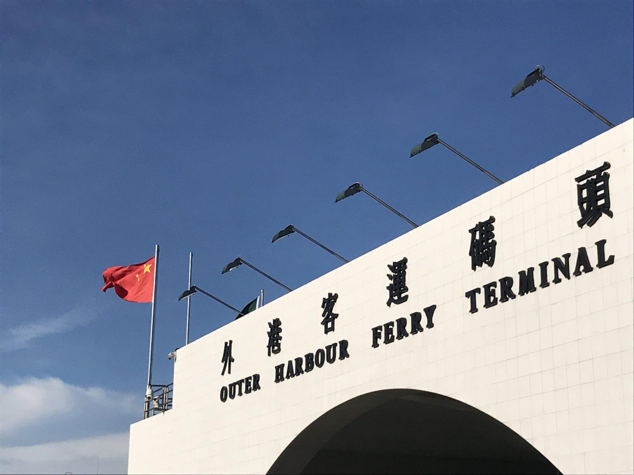Terminal Marítimo | STDM regressa à gestão em regime de exclusividade