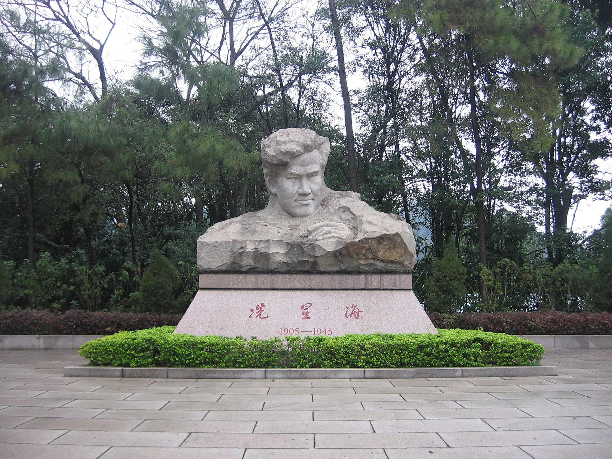 Xian Xing Hai membro do PCC