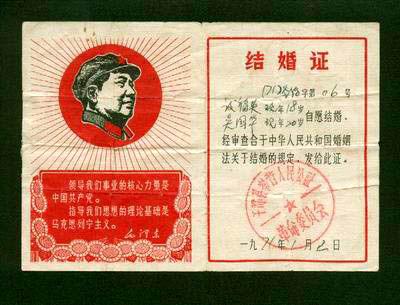 Casamento e divórcio durante a Revolução Cultural