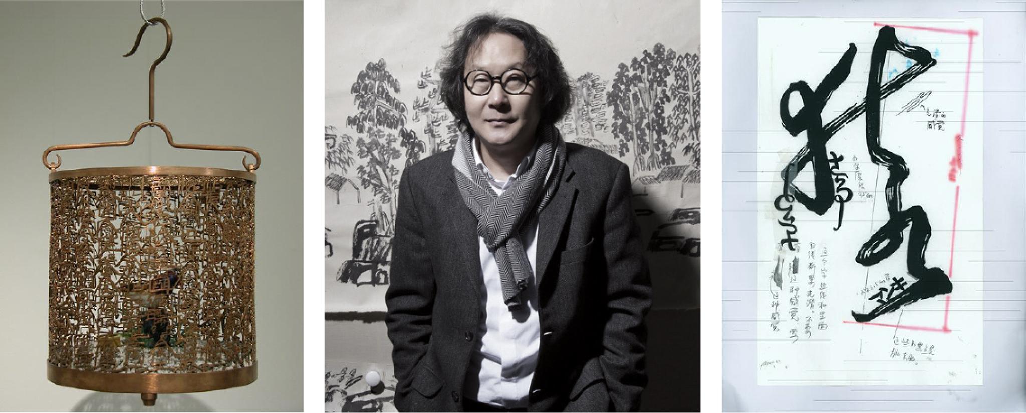 Mostra de Xu Bing até 4 de Março para o fazer