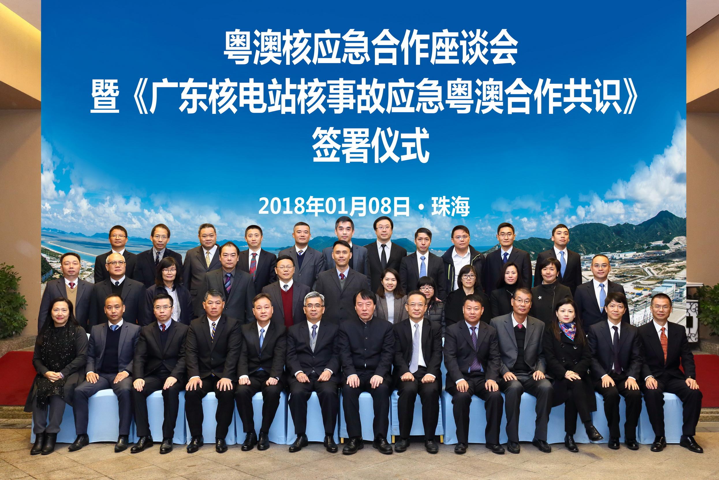 Centrais nucleares | Assinado acordo. Macau passa a ser notificada em caso de incidentes