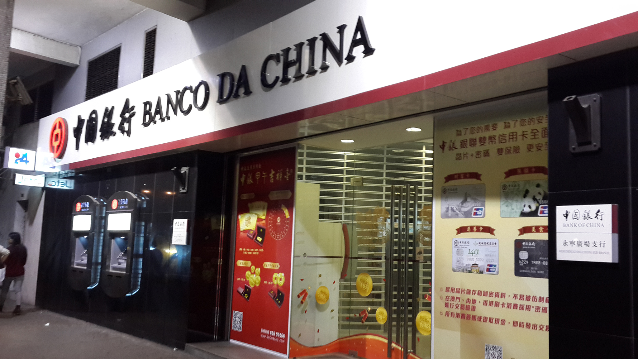 Banco da China | Ângulo de CCTV capta PIN dos utilizadores no multibanco