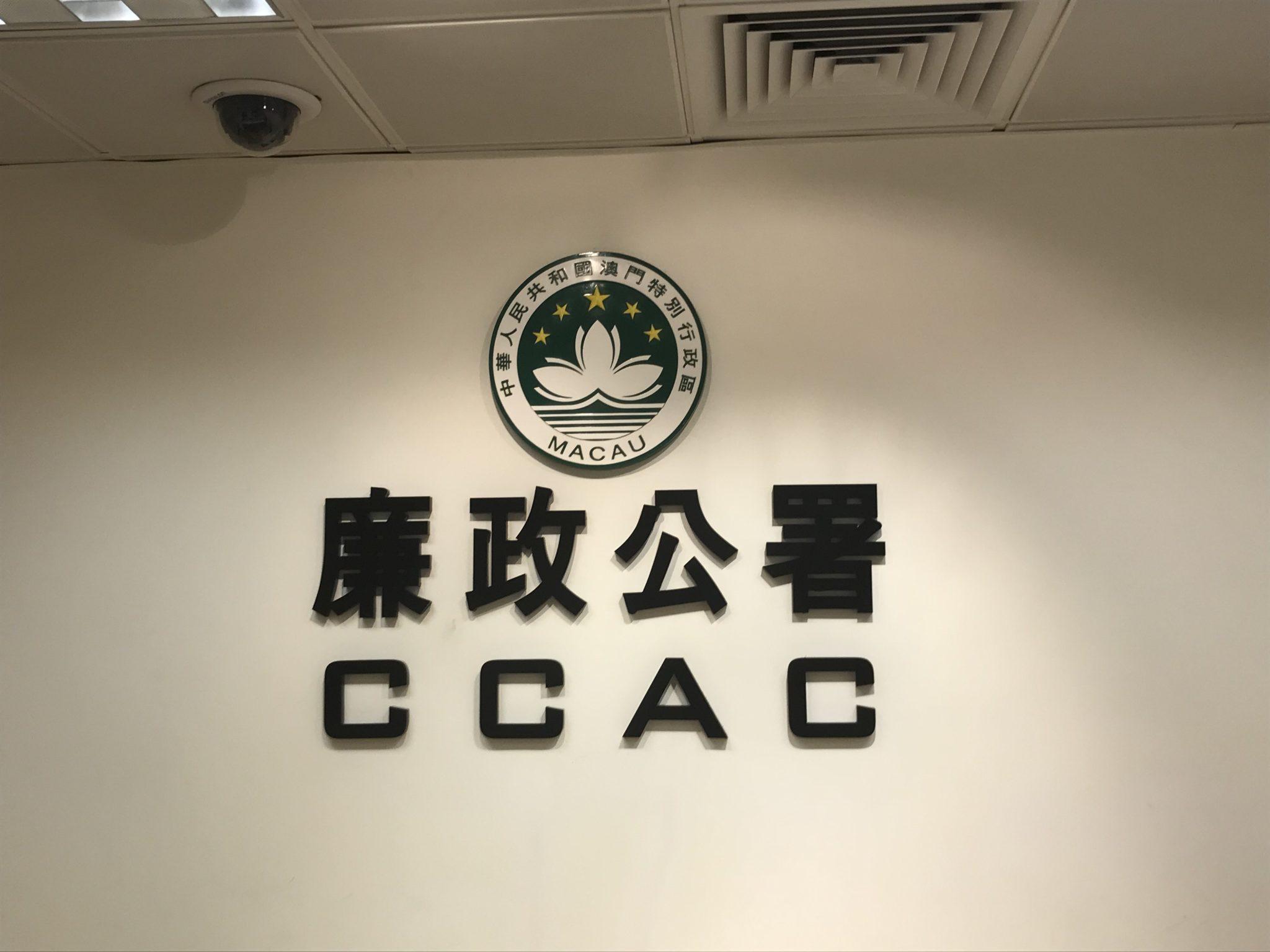 CCAC | Gestão de casinos e hotéis motiva mais queixas