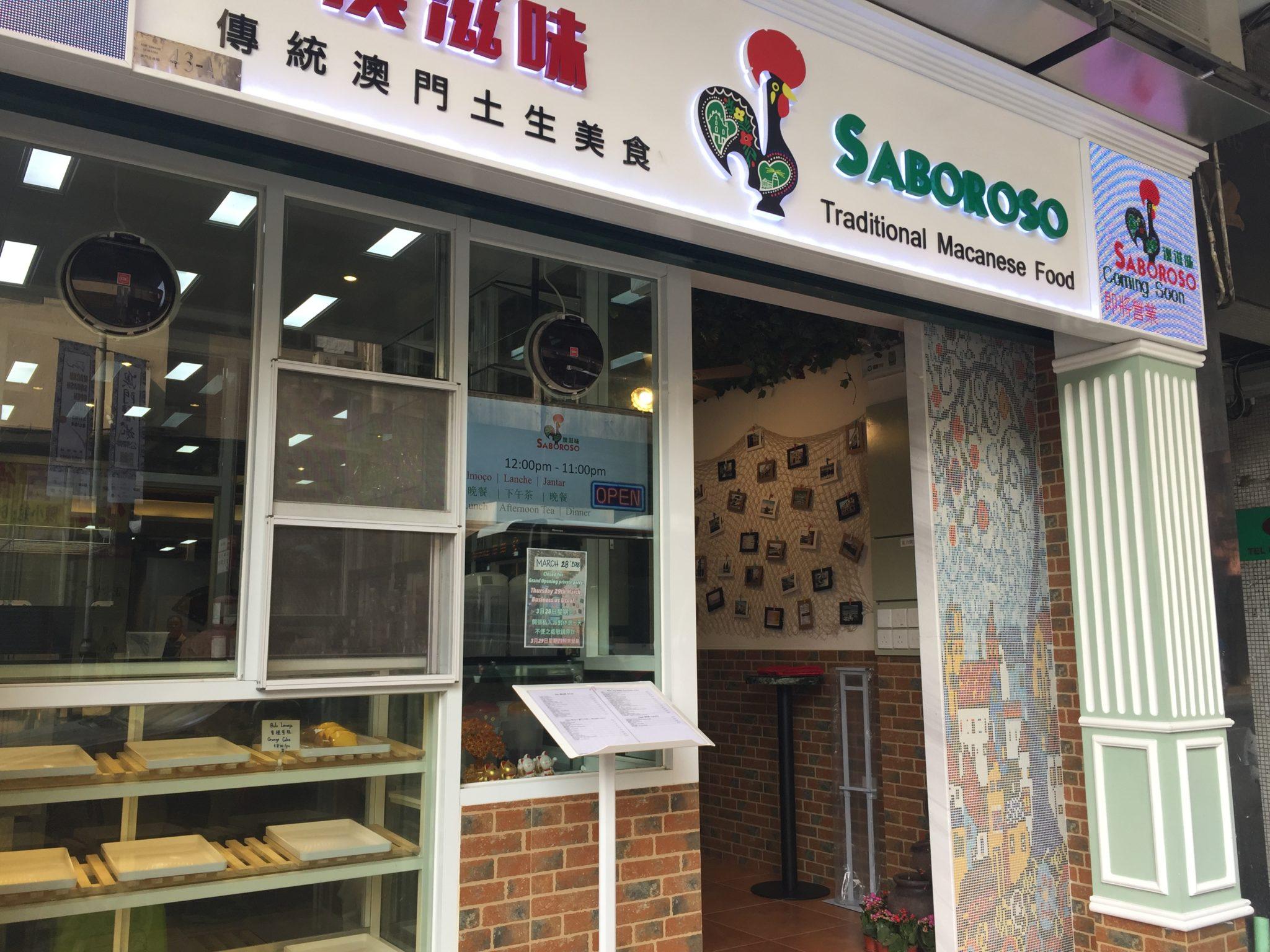 Restaurante Saboroso |Tradição servida com modernidade