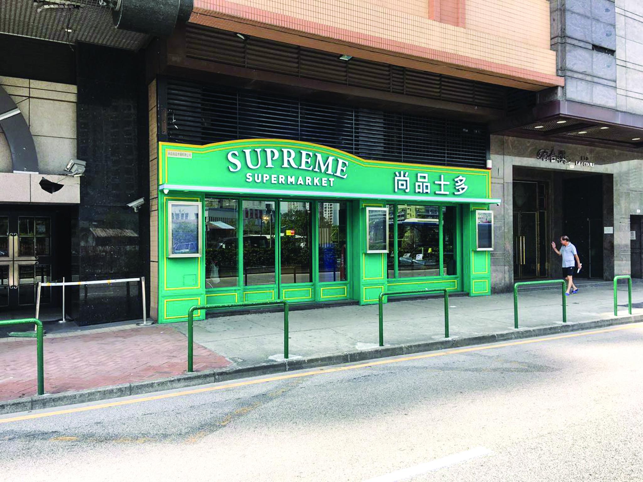 Supreme, supermercado | A nova mercearia do bairro