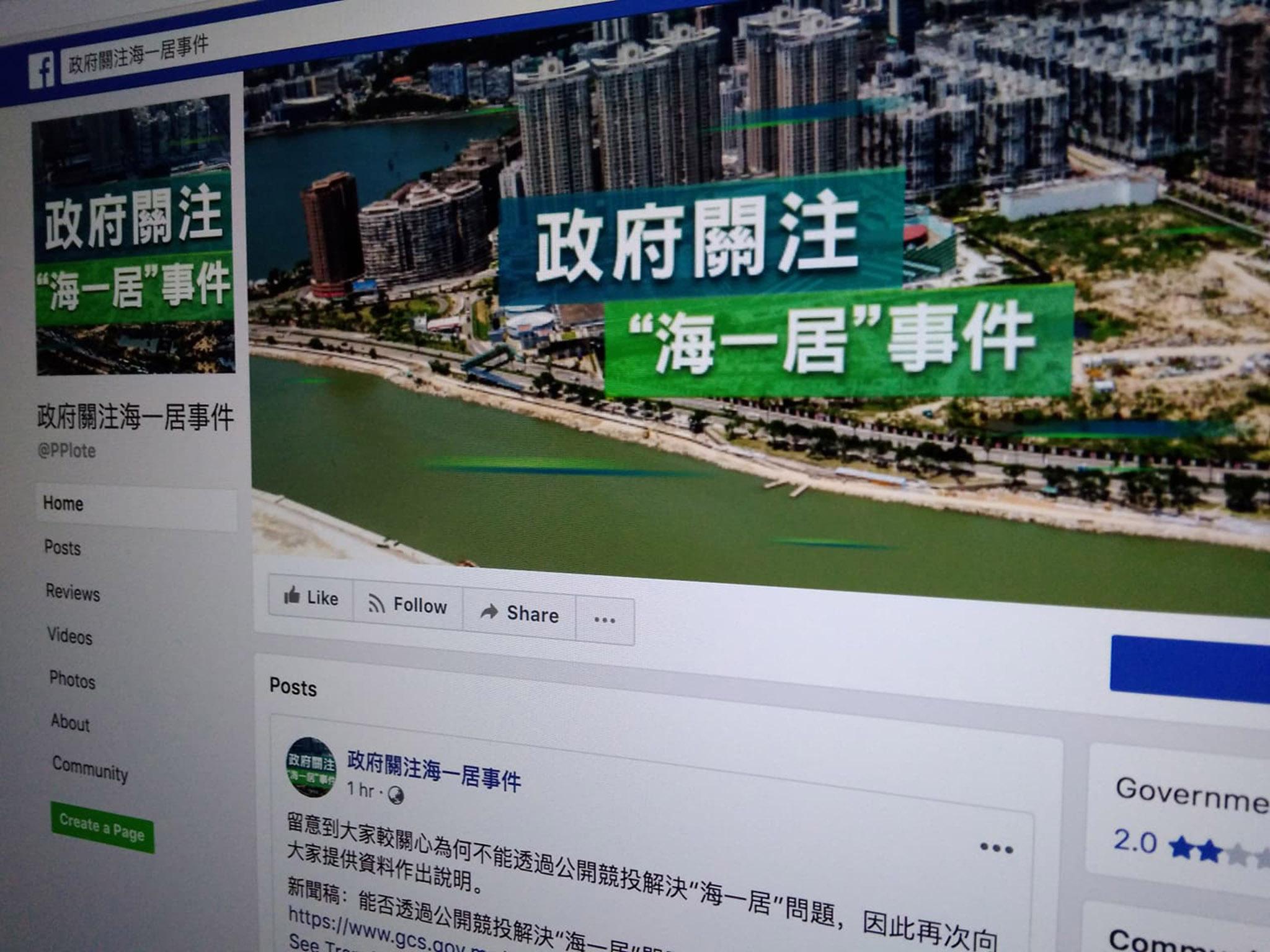 Compradores do Pearl Horizon demonstram frustração em página do Governo