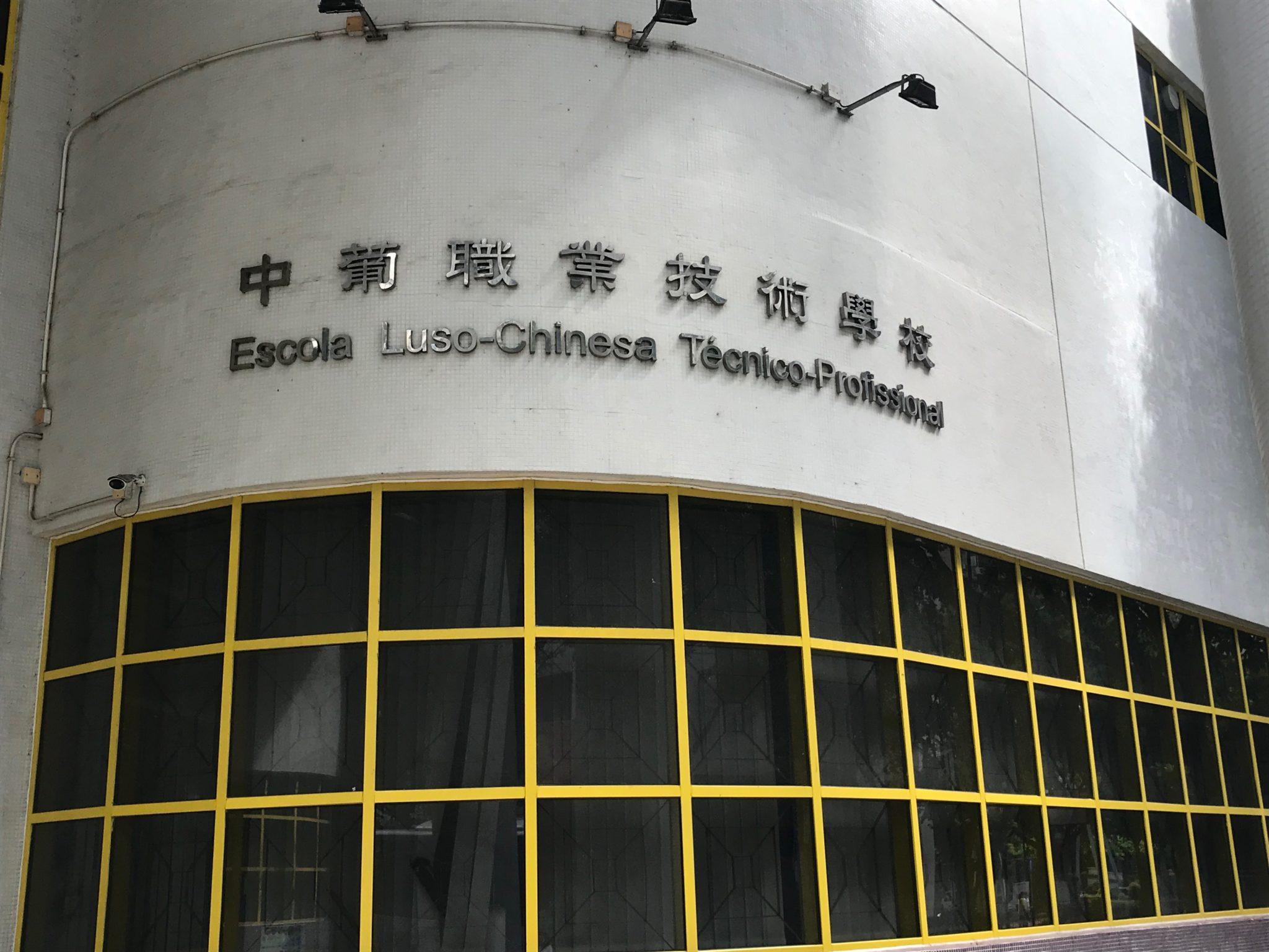 PJ investiga caso de bullying na Escola Luso Chinesa Técnico Profissional