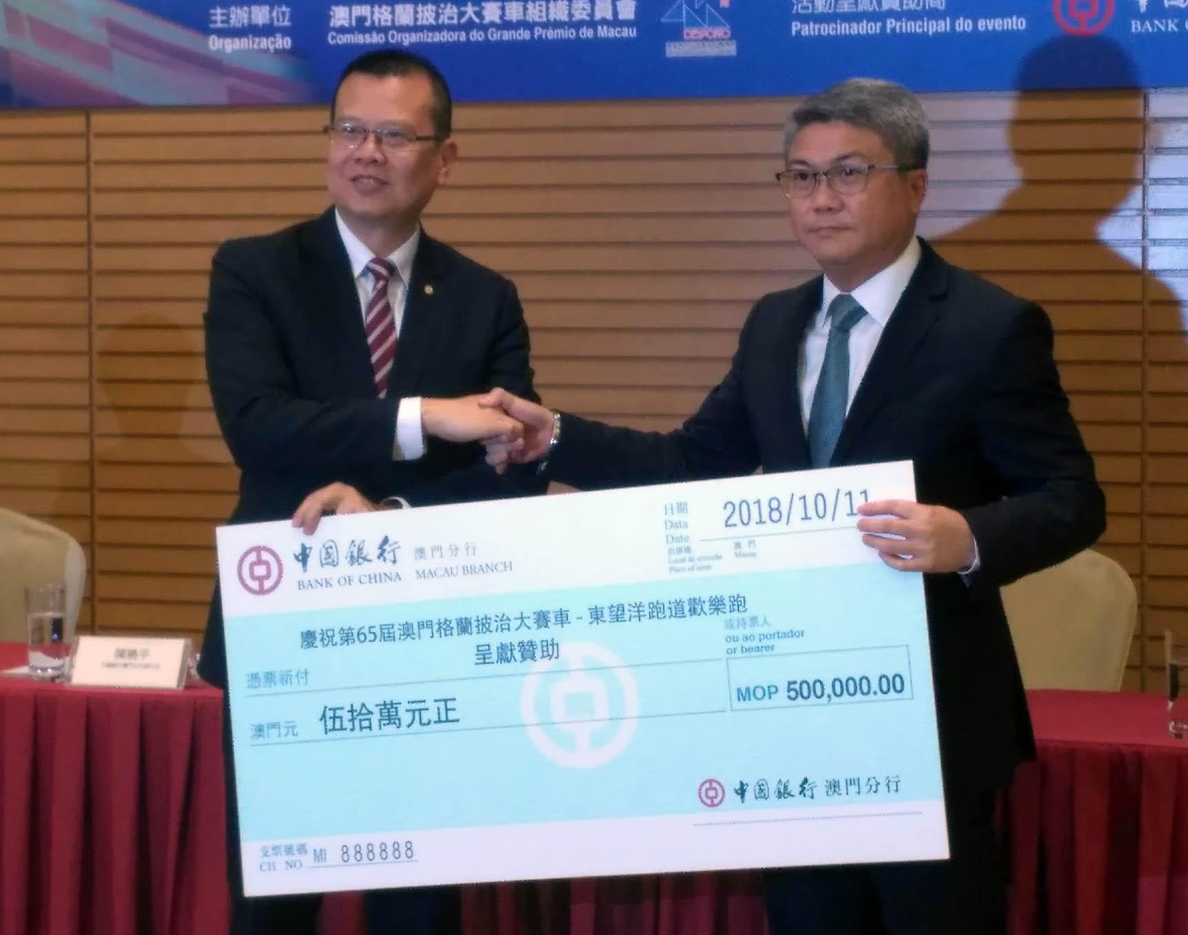 Guia | Banco da China paga 500 mil patacas para prova de atletismo