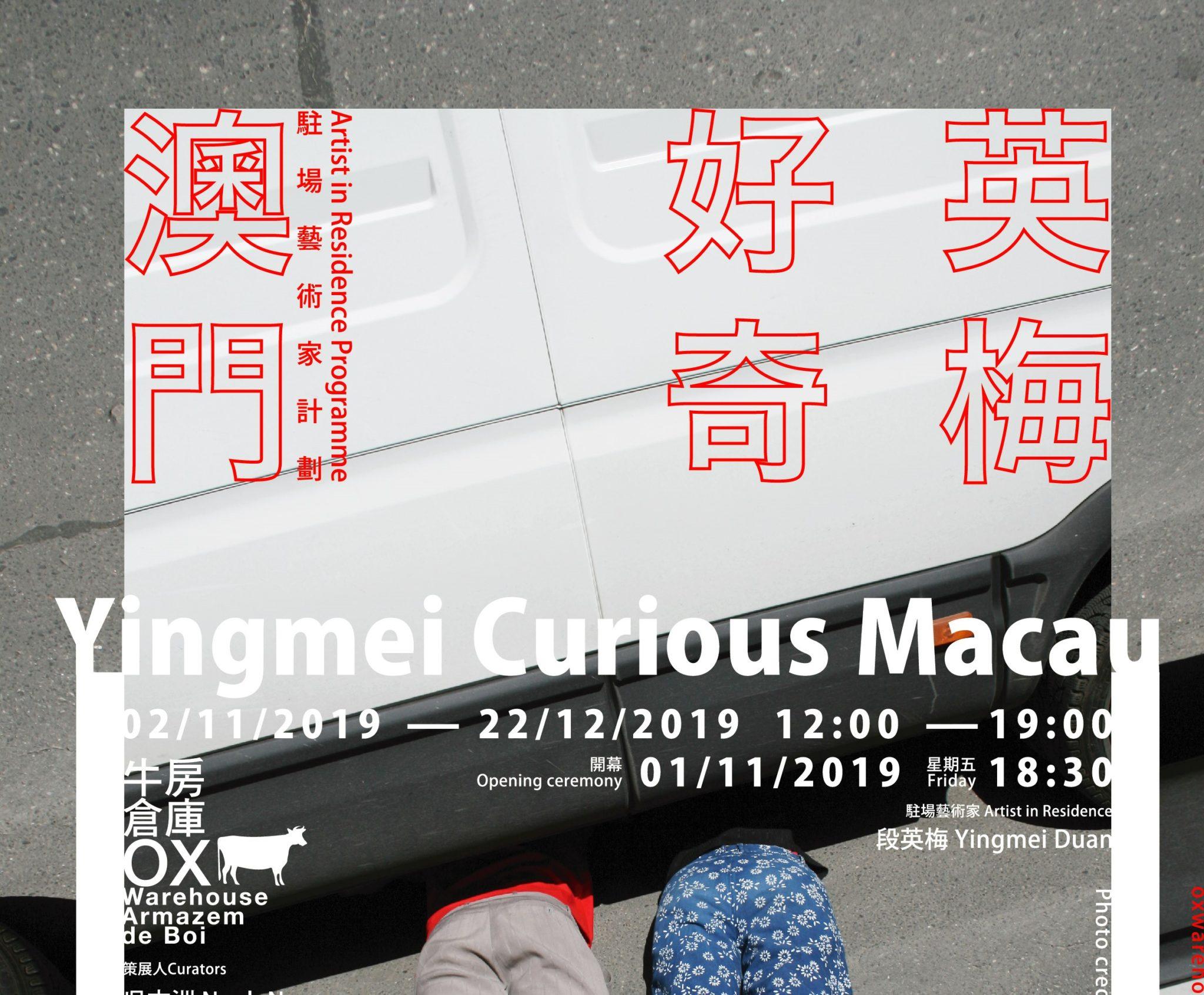 Armazém do Boi | Residência artística de Yingmei Duana 1 de Novembro