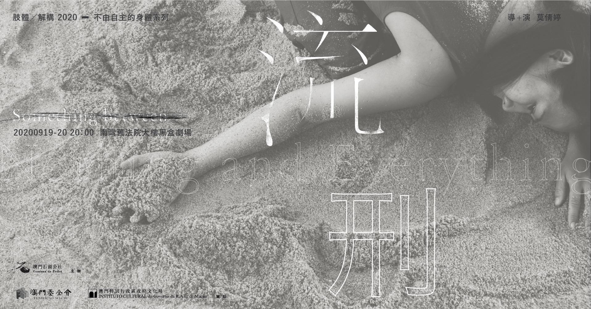 Teatro físico | Jenny Mok regressa a solo para reflectir sobre uma sociedade em mudança