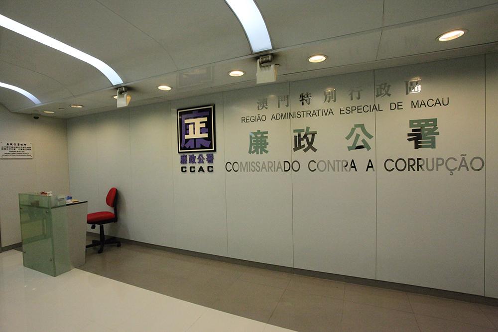 Caso das ofertas da Associação de Jiangmen no CCAC