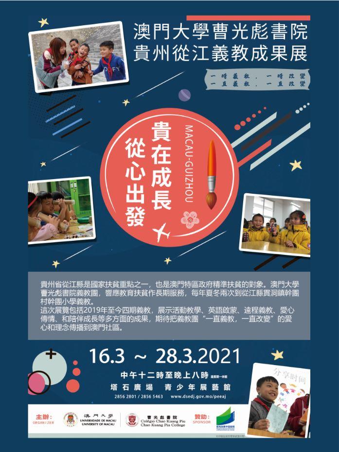 Trabalho de alunos da UM em Congjiang pode ser visto a partir de terça-feira