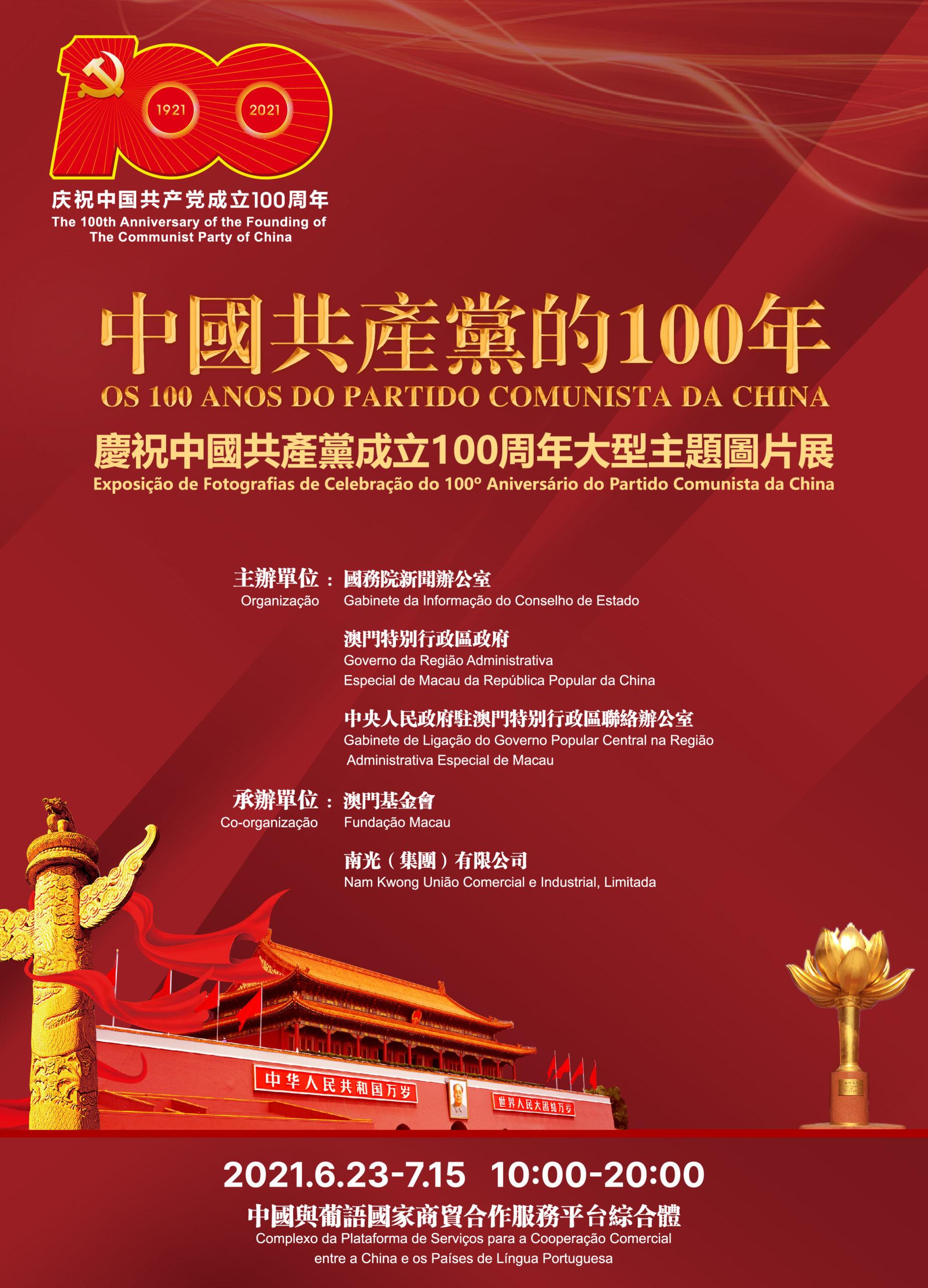 Exposição de fotografias assinala em Macau 100 anos do Partido Comunista Chinês