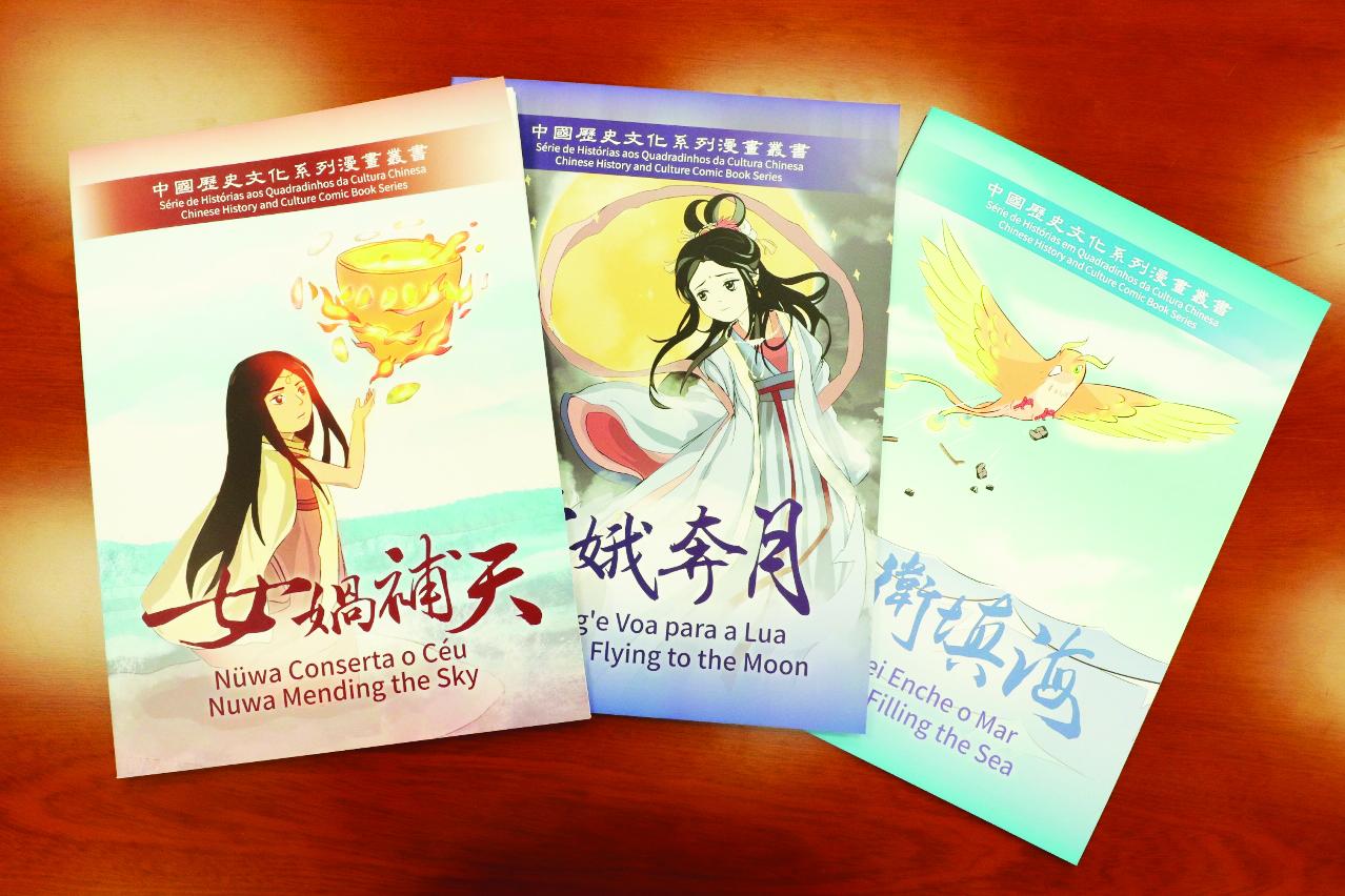 UM | História e cultura chinesas contadas através da banda desenhada