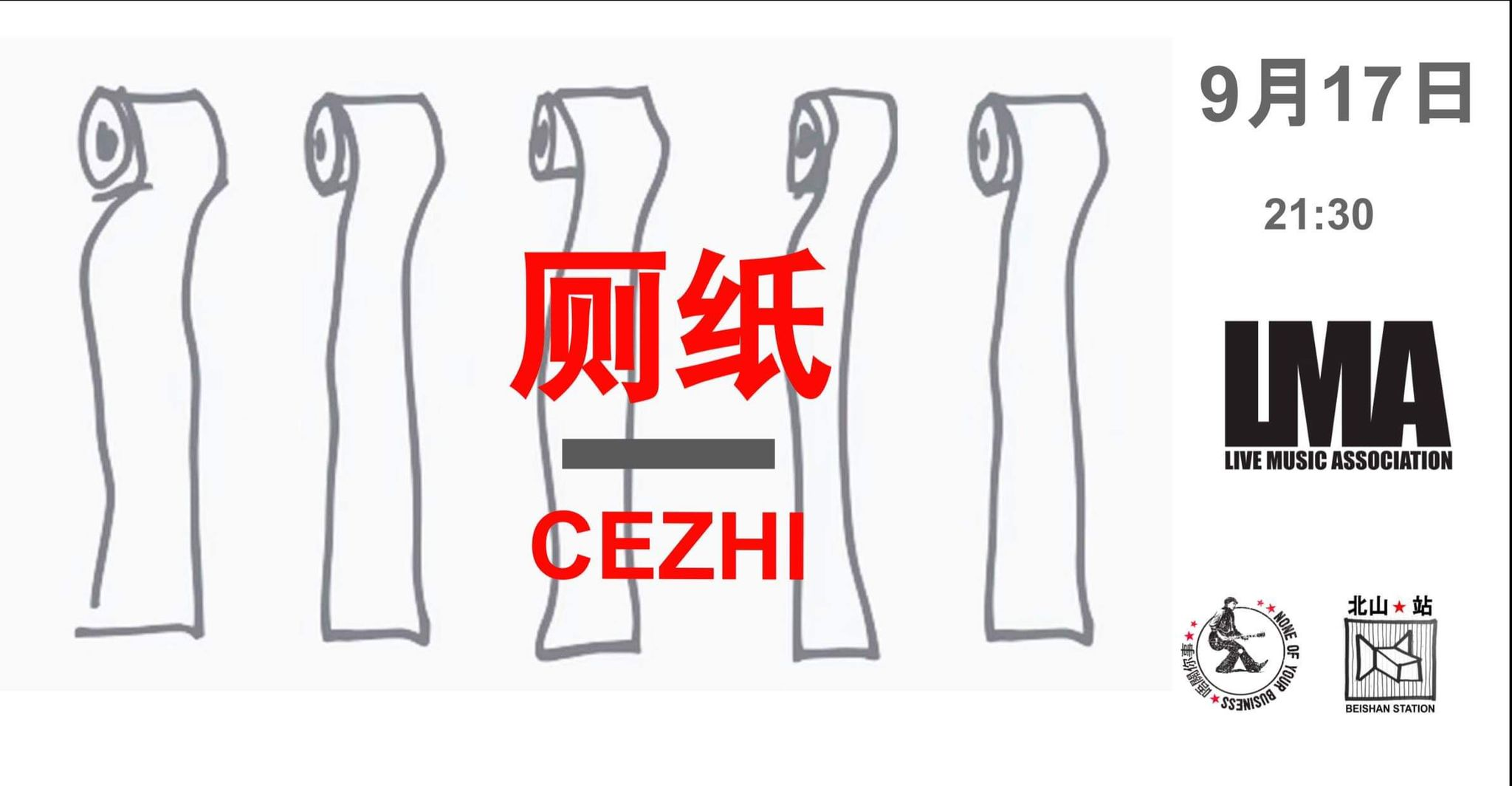 LMA | Cezhi tocam pela primeira vez em Macau na sexta-feira